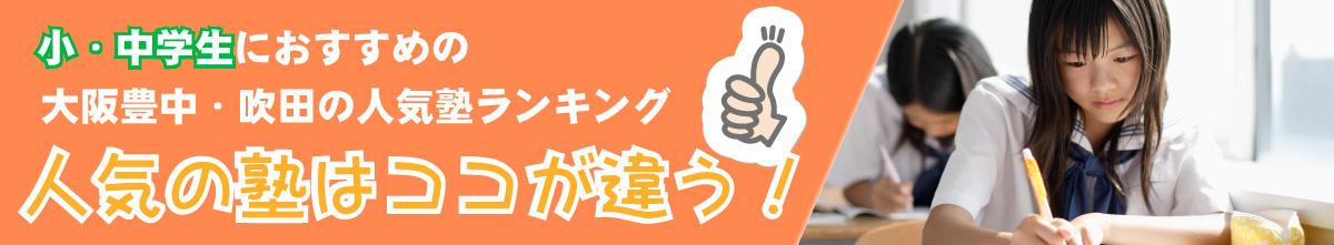 吹田・豊中のおすすめ学習塾【小学生・中学生】