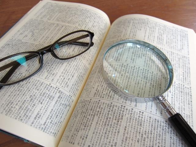 1冊の基本書に全ての事柄を集めよう