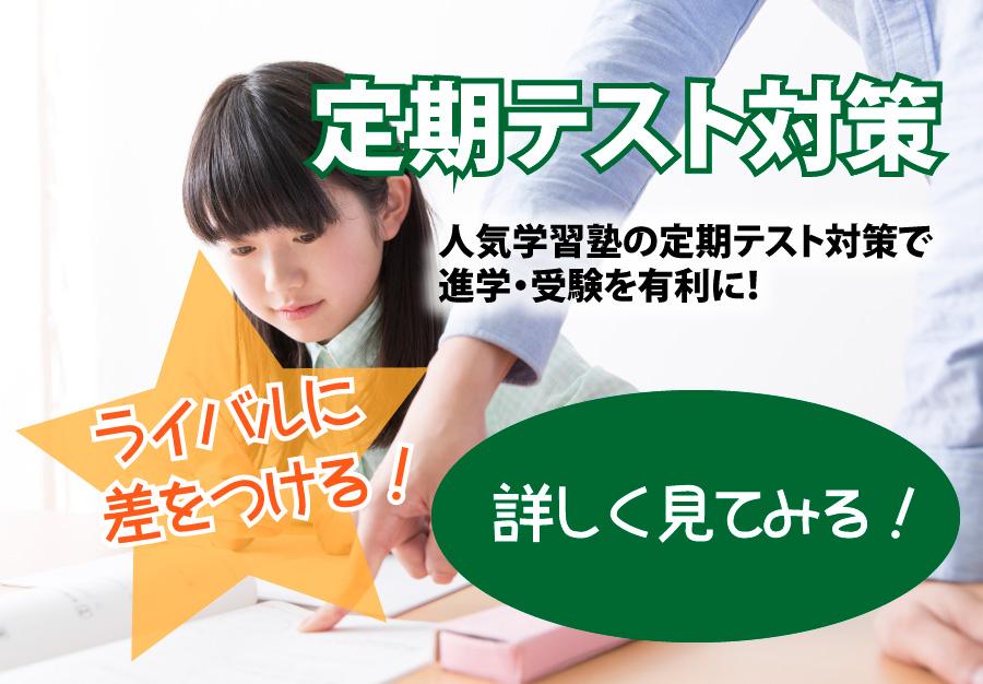 吹田・豊中の人気学習塾の定期テスト対策